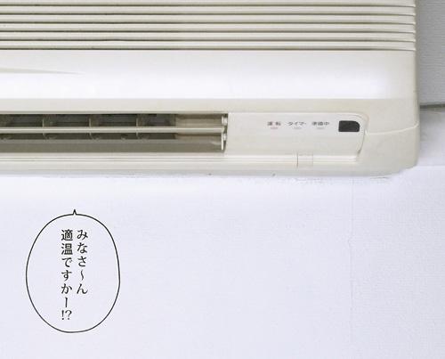 「エアコン」  イメージ1