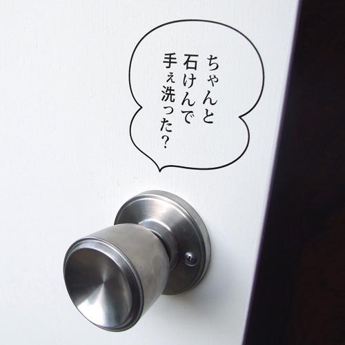 「ドアノブ」  イメージ1