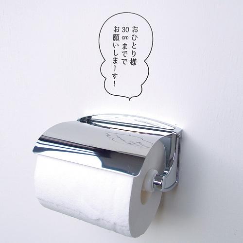 「紙巻器」  イメージ1