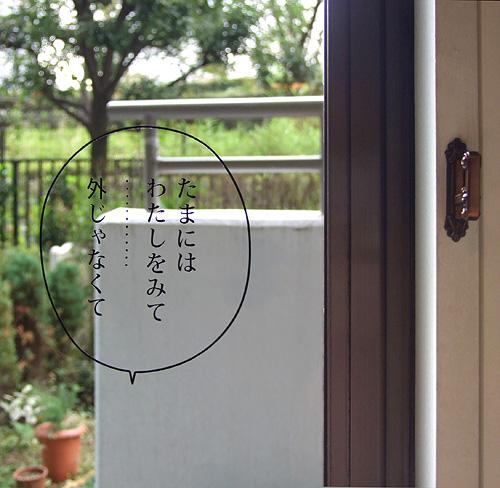 「窓」  イメージ1