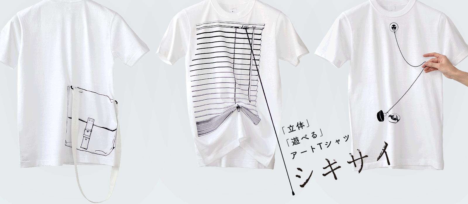 Tシャツブランド「シキサイ」